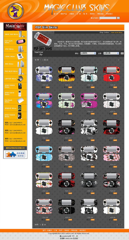 PSP游戏机整站源程序