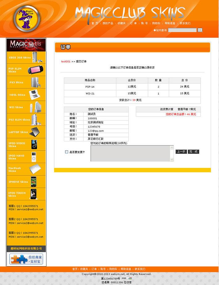 PSP游戏机网站制作代码