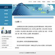 企业记账网站源代码