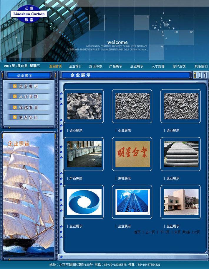 碳素企业网站源程序