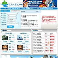 旅行社网站源代码