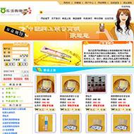 多风格购物网站源程序