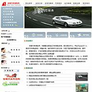 汽车保险网源码