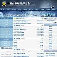 金融管理师协会网站代码