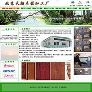 木器加工厂网站源码