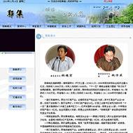 集镇政府网站代码
