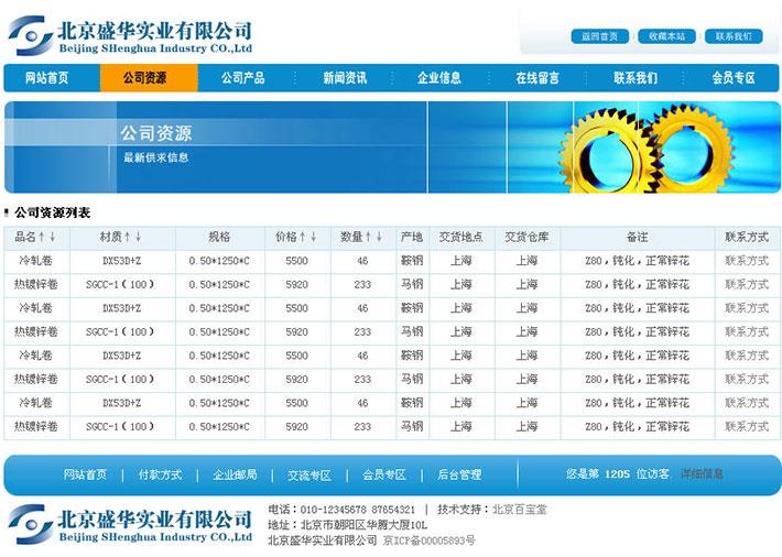 钢材实业公司网站源代码