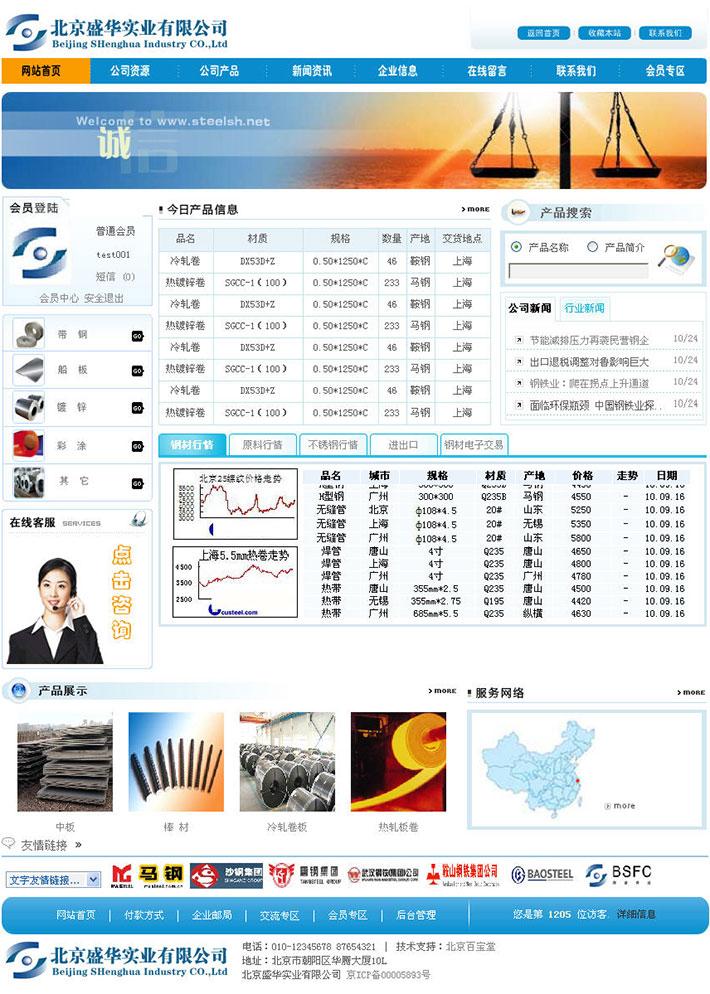 钢材贸易公司源码
