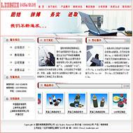 电力电缆网站源码