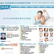 美容医疗网站程序