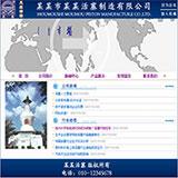 活塞企业网站新闻页面