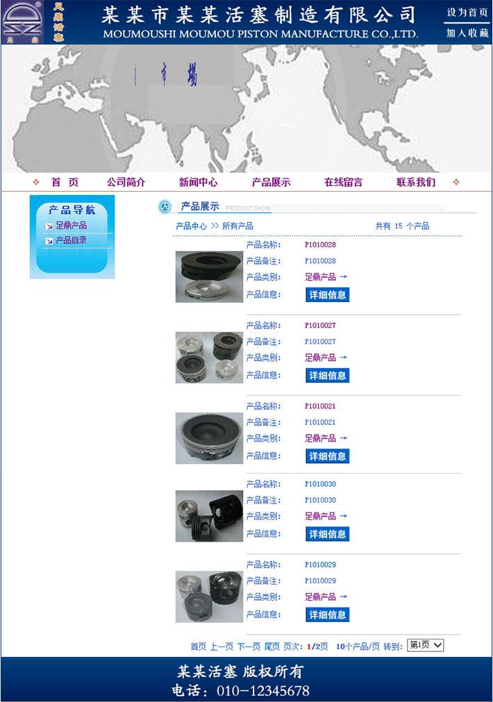 活塞网站产品中心大图