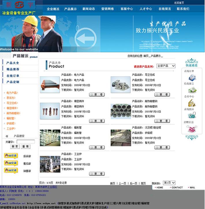 冶金机械网站源代码