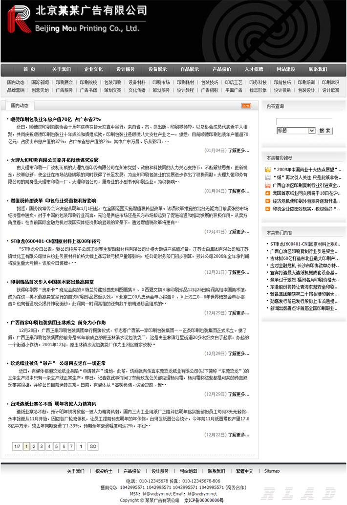 印刷设计网站程序