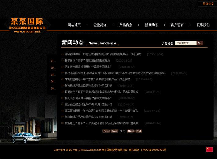 商贸网站代码程序