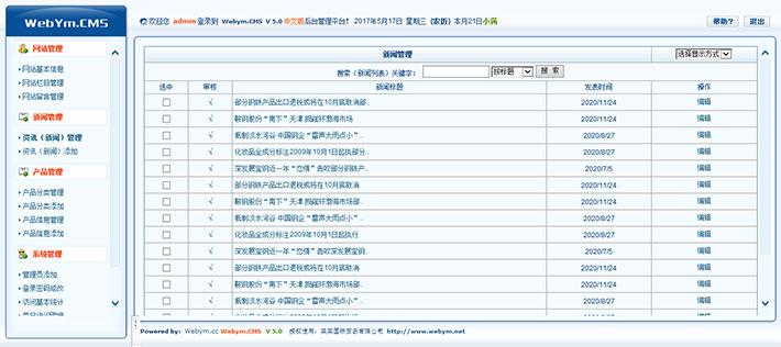 贸易公司网站管理系统