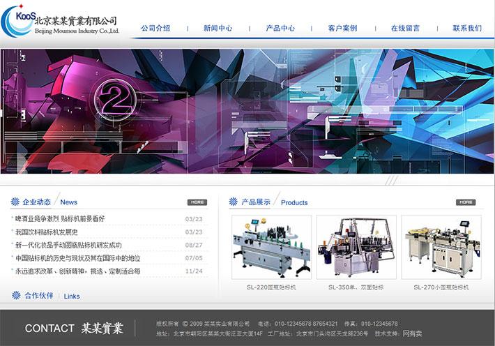 机床企业网站源码