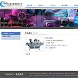 机床公司网站源程序