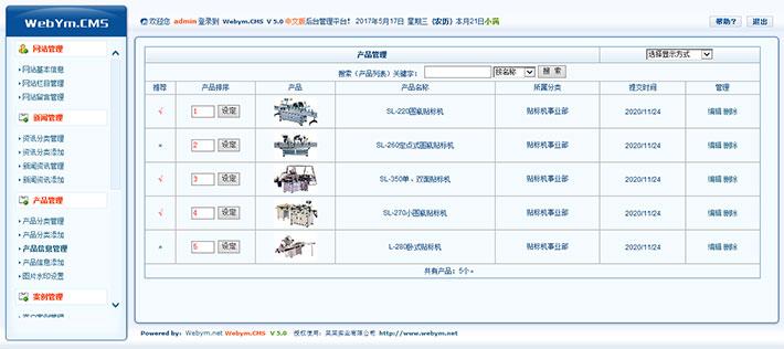机床厂管理系统