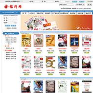 报刊销售网站源码