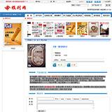 杂志销售网站源程序