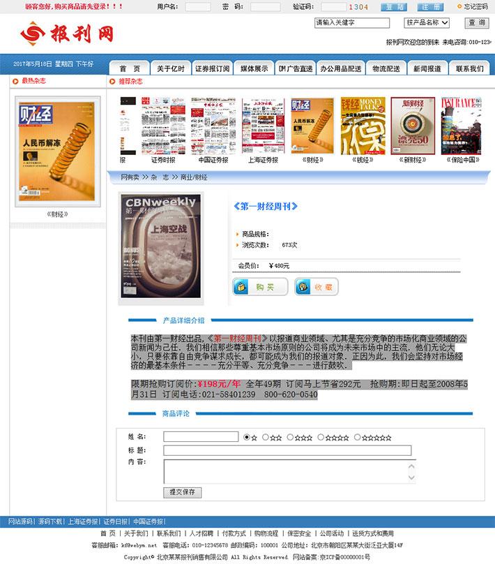 报刊销售配送网站代码