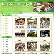 HTML畜牧网站源代码