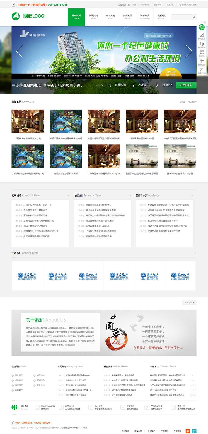 html5装修网站企业代码