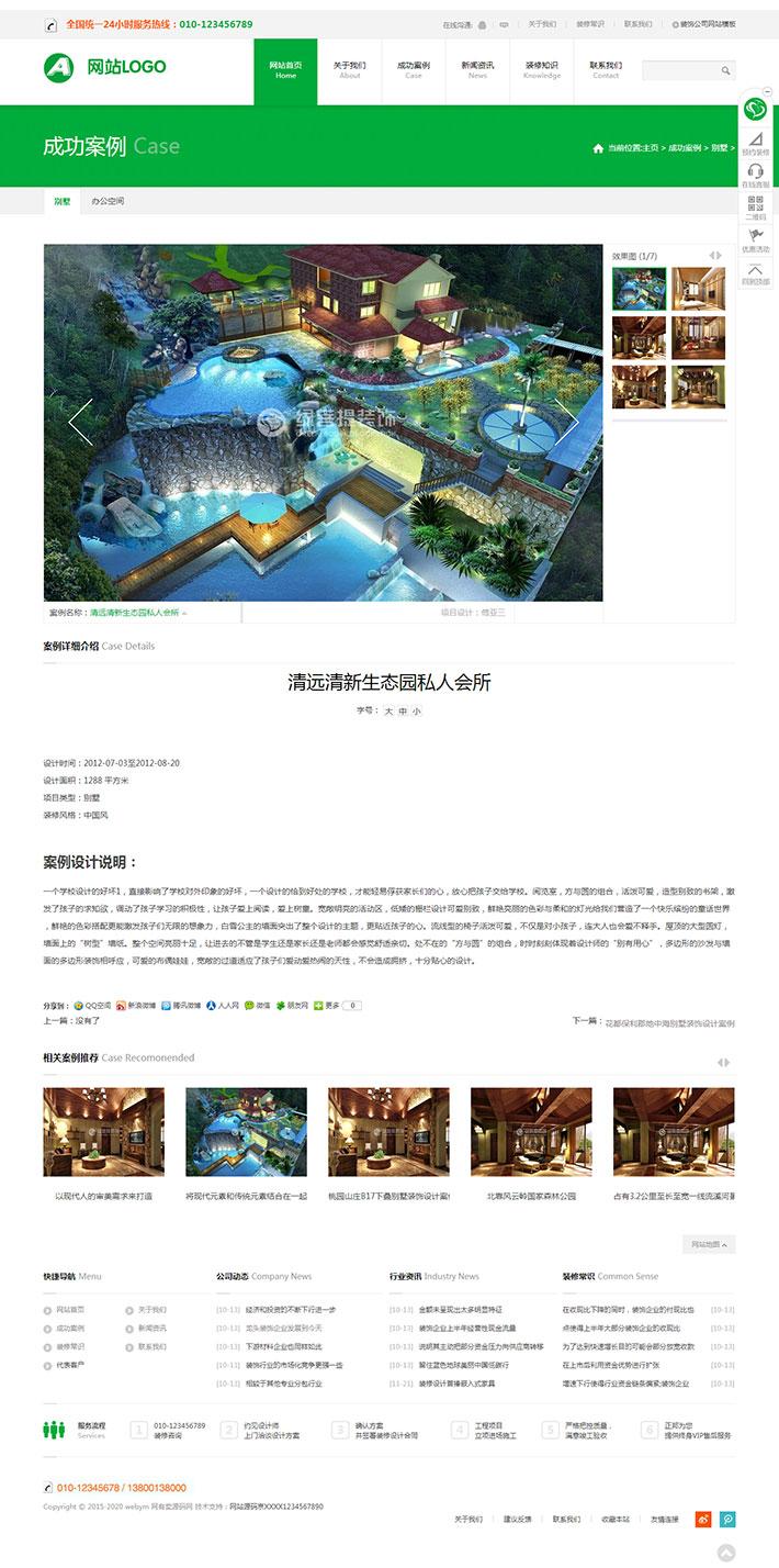 php装修企业网站源码