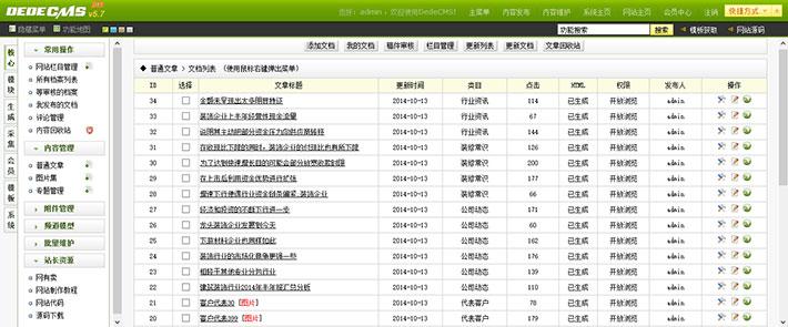 php装修公司网站管理后台