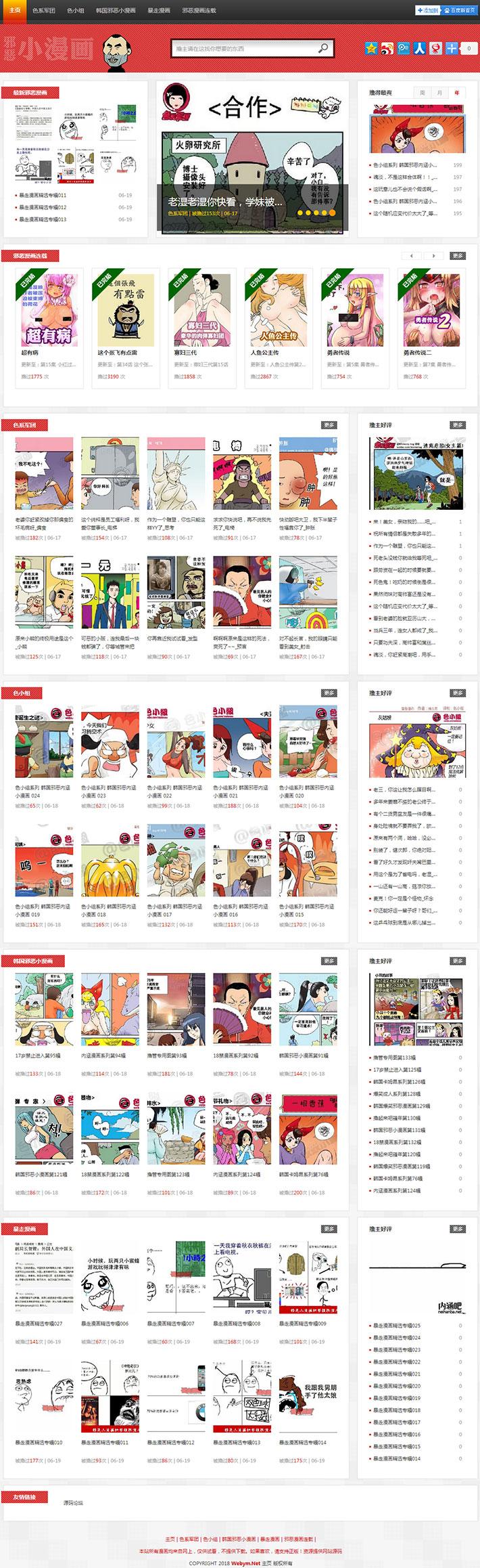 漫画网站源程序