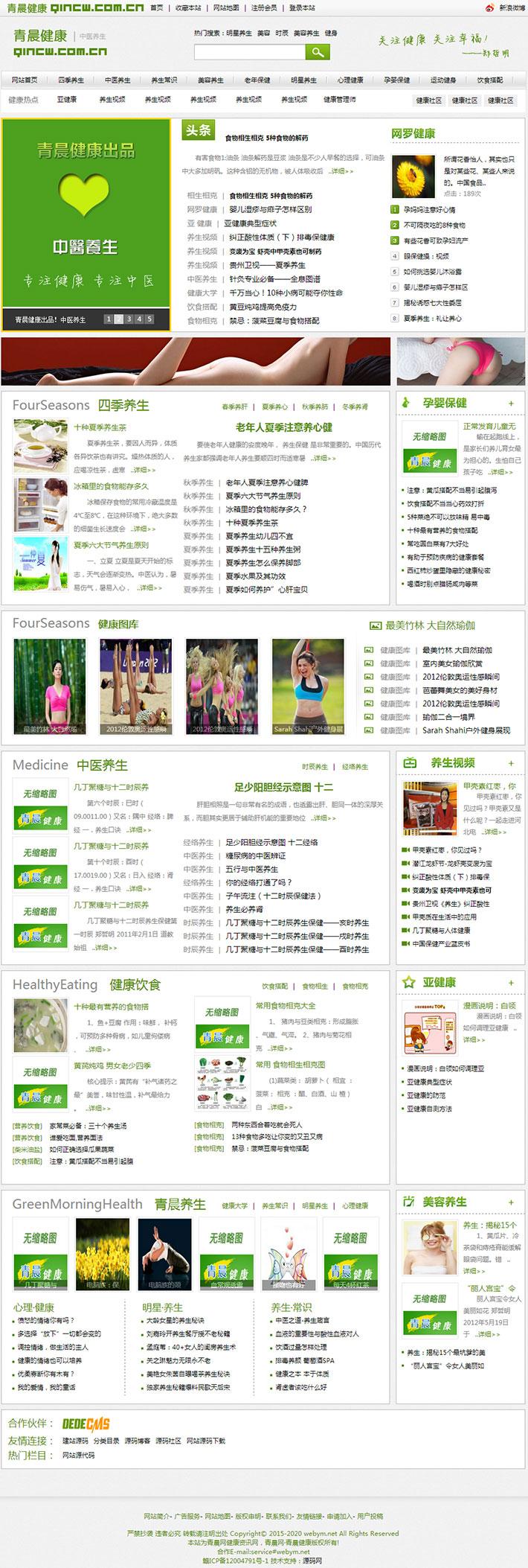 健康信息网站代码