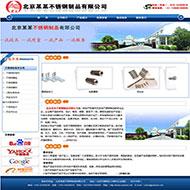 不锈钢公司网站源码