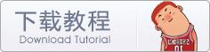 网页设计教程网下载教程