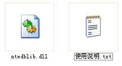 ntwdblib.dll下载文件