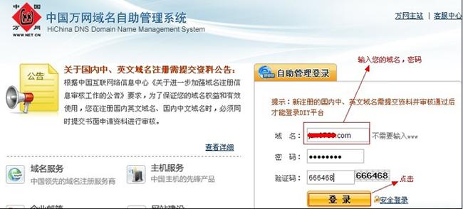 中国万网域名自助管理系统登陆