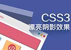 利用CSS设置边框阴影的方法