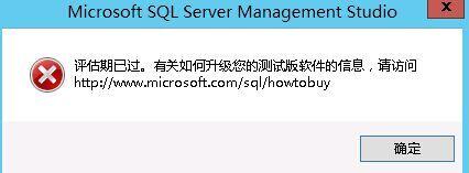 如何解决sql server评估期已到的问题