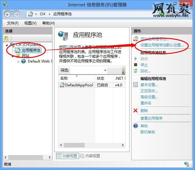 设置应用程序池默认设置
