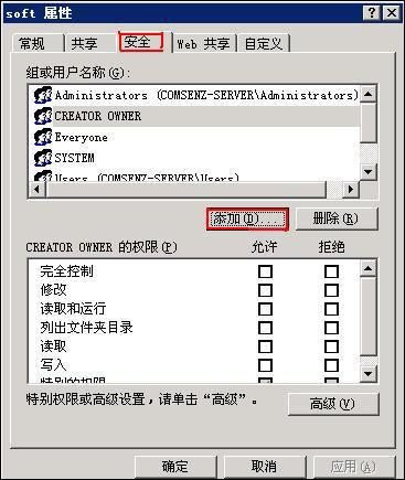 windows安全选项卡权限修改