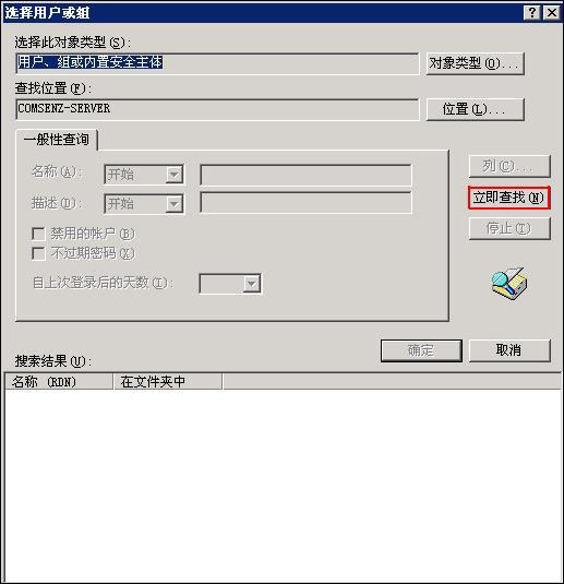 windows选择用户或组立即查找