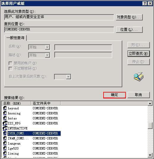 windows选择用户或组搜索结果