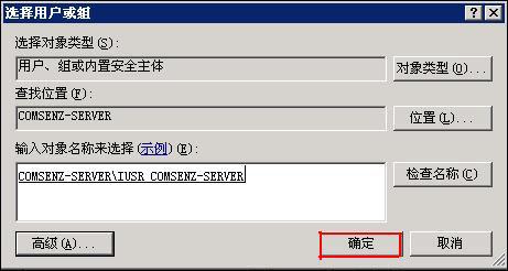 windows用户或组选择internet来宾账户