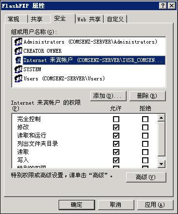 windows目录权限修改成功