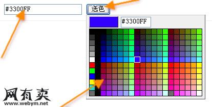 颜色选择器
