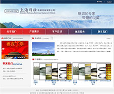 机械设备网站模板