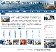海事大学教学中心网站模板