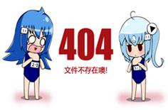 如何在程序中手动输出404页面