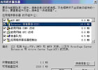Windows 2000、2003、XP的IIS6.0安装与配置
