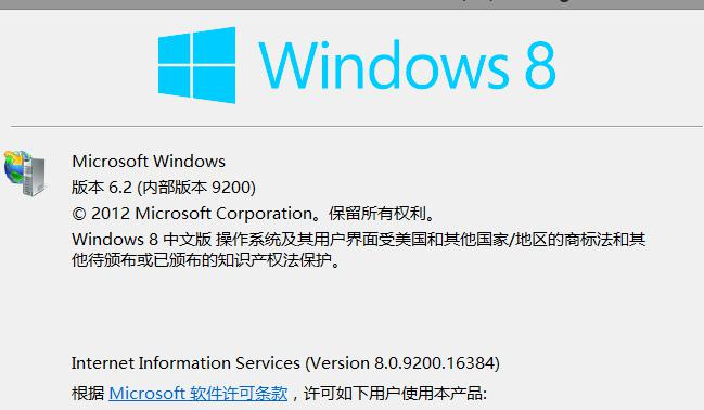 windows8中文操作系统
